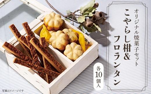CAM001 オリジナル焼菓子セット(こやらし柑・フロランタン) (カタログコード:E-2)-1