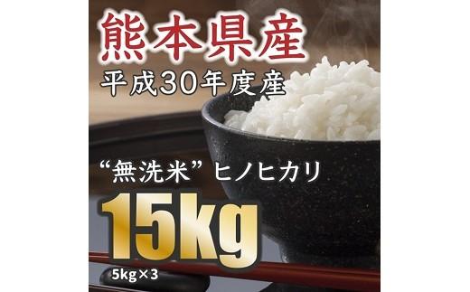 平成30年度産★熊本県産ヒノヒカリ<無洗米> 大容量15kg