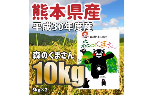 平成30年度産★熊本県産 森のくまさん 10kg
