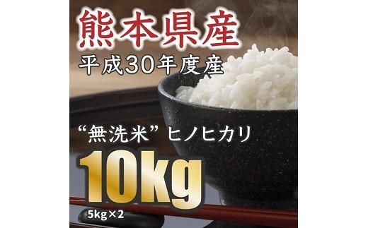 6位:熊本県長洲町「熊本県産ヒノヒカリ<無洗米> 10kg」