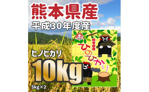 平成30年度産★熊本県産ヒノヒカリ 10kg