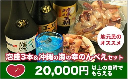 NB04:地元民おすすめ!泡盛3本&沖縄の海の幸のんべえセット