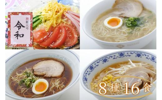 ラーメン・冷やし中華・蕎麦 8種類16食 令和記念セット 老田屋[A0079]