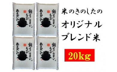 米のきのしたのオリジナルブレンド米 20kg
