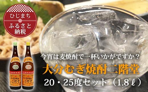 【大分むぎ焼酎】二階堂20・25度セット(1.8L)