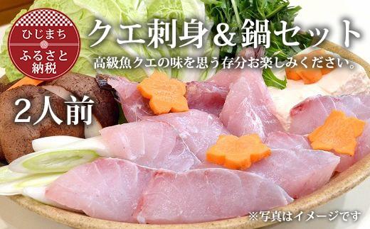 日出産クエの刺身と鍋セット(2人前)【着日指定可】
