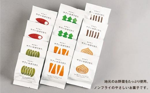 CAH001 やさいのカリカリ(焼き菓子) (カタログコード:E-4)-3
