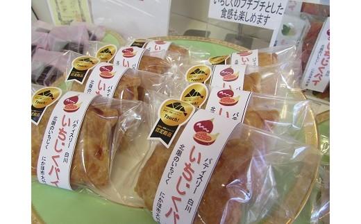 [№5685-1114]いちじくパイ8ヶ入(5000円)