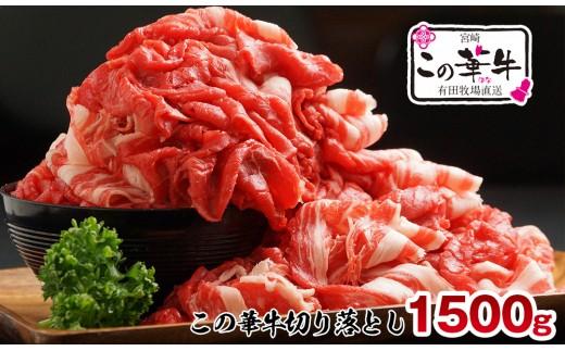 【たっぷり1.5kg】自慢の逸品「この華牛」切落し 1500g<1.5-73>
