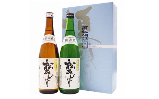 丹沢の地酒「松みどり」甘辛セット
