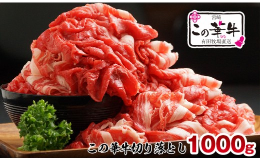 【1kg】 自慢の逸品「この華牛」切落し(国産)1000g<1-85>