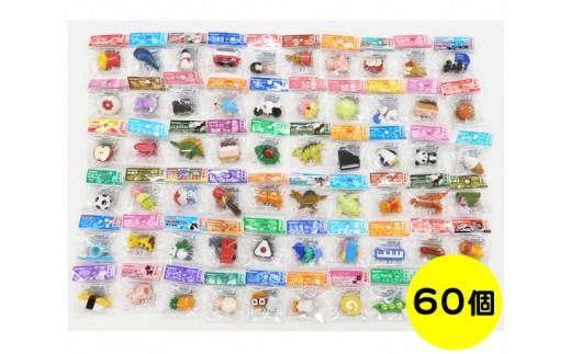 No.008 イワコーのおもしろ消しゴム60種 / けしごむ 文房具 埼玉県 特産品