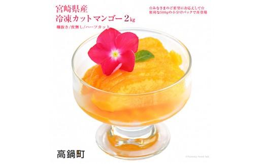 a015_ht <宮崎県産冷凍カットマンゴー2kg>1か月以内に順次出荷