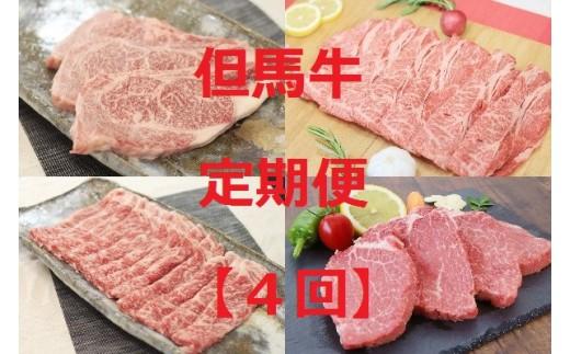 H-2「但馬牛のほくぶ」但馬牛ステーキ&スライス 食べ比べ定期便(4ヶ月連続お届け)