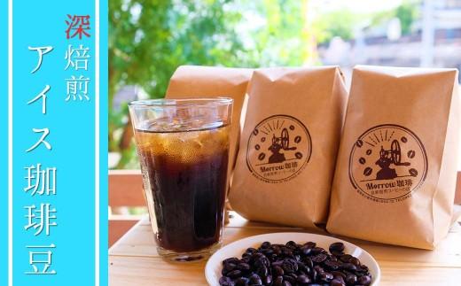 自家焙煎 Morrow珈琲 深煎りアイスコーヒー豆