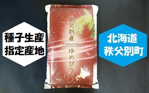 15位:北海道秩父別町「ゆめぴりか(10kg)」