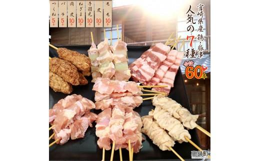 c207_oz <宮崎県産鶏・豚串 人気7種類60本セット>1か月以内に順次出荷