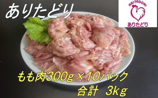 N11-1 ありたどり もも3kg (300g×10パック) ありた(株)