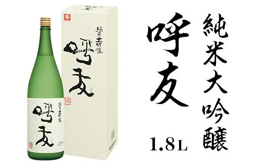 呼友(こゆう)1.8L 純米大吟醸【朝日酒造】