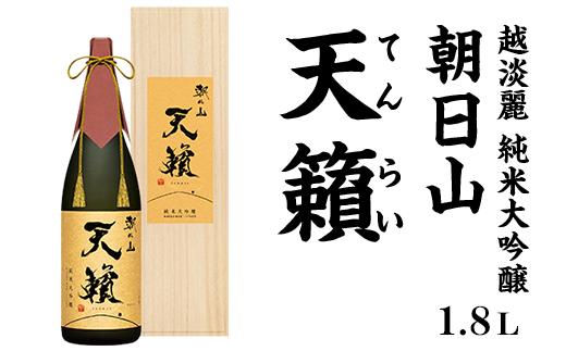 朝日山「天籟(てんらい)」1.8L純米大吟醸【朝日酒造】