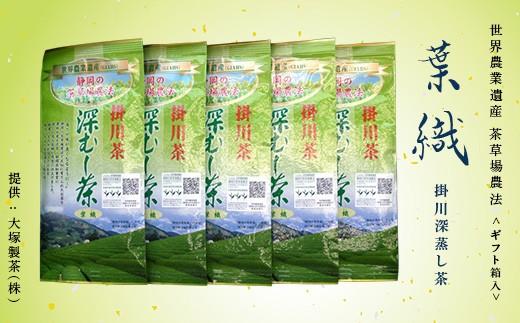 12 世界農業遺産・茶草場農法 掛川深蒸し茶・葉織100g×5袋 ギフト箱入 ※1・新茶受付