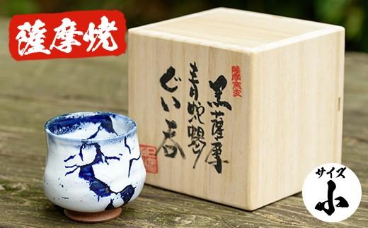 No.155 青蛇蝎 ぐい呑み 小【日置南洲窯】