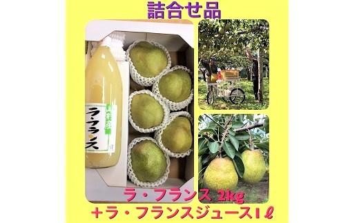 0102-206 西洋梨(ラ・フランス)2kgとストレート果汁 ラ・フランスジュース 1L