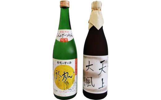 良寛の里の酒 天上大風 純米大吟醸、心月輪 純米酒
