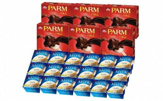 [№5812-0212]PARMチョコレート(マルチ)6箱とMOW(モウ)バニラ18個セット