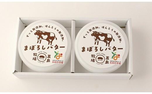 0171 ナチュラルバター詰合せ200g×2 【60pt】