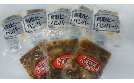 A19-12 とりちく牛丼の素、鳥取ビーフハンバーグ詰め合わせ
