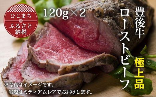 豊後牛ローストビーフ120g×2