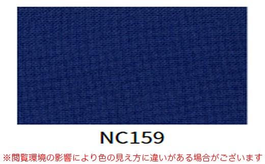 【色見本】クッションカラー「NC159(青色)」