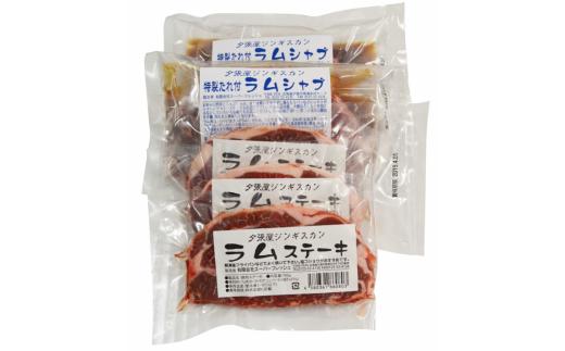 【3か月目】夕張屋ラムステーキ・ラムしゃぶ