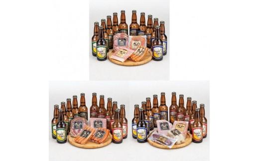 G607 大山Gビール&大山ハム3回お届けBセット