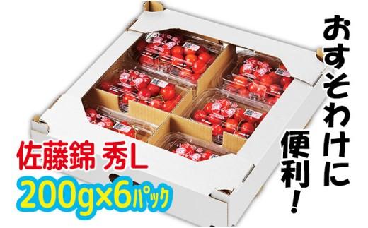 FY18-579 【おすそ分けに便利!】山形産さくらんぼ(佐藤錦)1.2kg(200g×6パック)