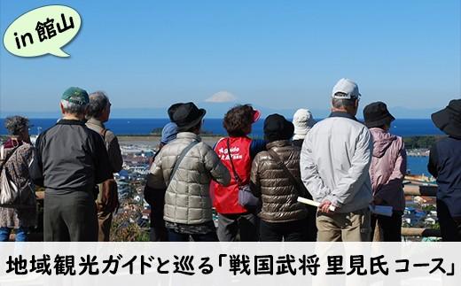 【020-022】地域観光ガイドと巡る「戦国武将里見氏コース」