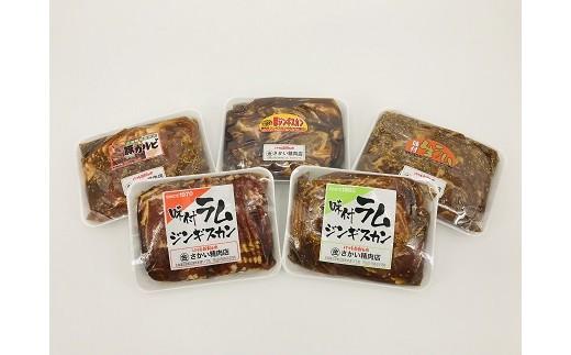 さかい精肉店のこだわり5種セット(R2W-Ⅲ1)