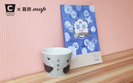 A10-77 CHOCO ARITA 【Subikiawa食器店】&器旅map