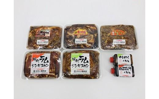 生ラムジンギスカン3種類に加えて豚ジンギスカンと豚カルビの合計5種類が一度にご家庭で味わえます