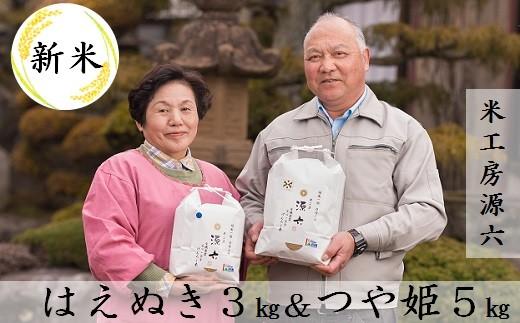 米工房源六が作るお米セット2