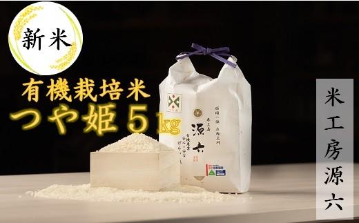 米工房源六が作る有機栽培米つや姫5kg