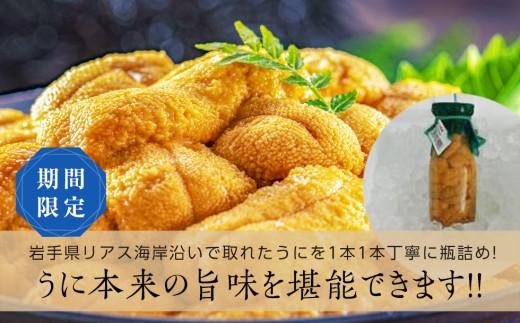菅原商店 生うに (150g) 【配送日指定不可】
