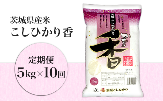 茨城の豊かな自然で育まれた良質なお米のこしひかりをご用意しました!