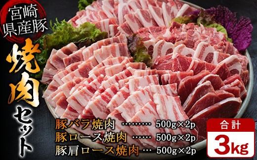 Ab37 豚焼肉バラエティーセット(バラ・ロース・肩ロース)合計3kg