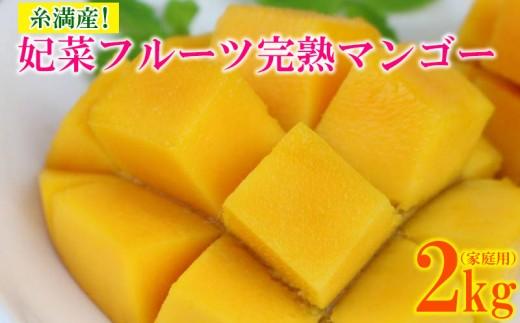 【2019年発送】糸満産!妃菜フルーツ完熟マンゴー2kg(ご家庭用)