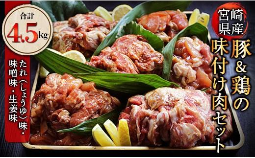 AD22 『おふくろの味』ささっと手間いらず♪豚&鶏の味付け肉セット(合計4.5kg)