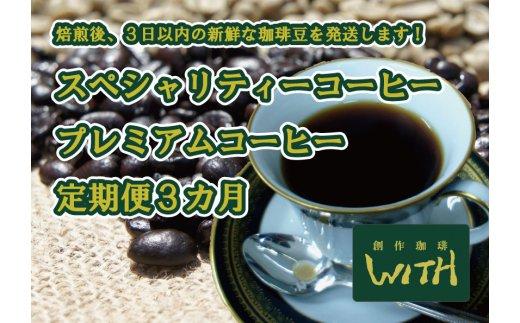 スペシャリティ コーヒー プレミアム コーヒー 豆【3カ月 定期便  2019年7月~9月お届け分】_0537