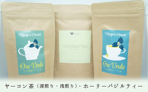 マリポ農園 お茶3種セット