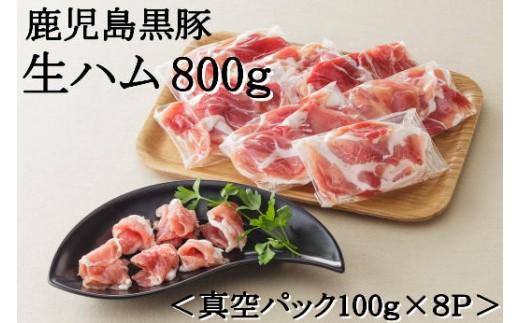 <指宿×高島屋コラボ企画>黒豚生ハム100gx8P